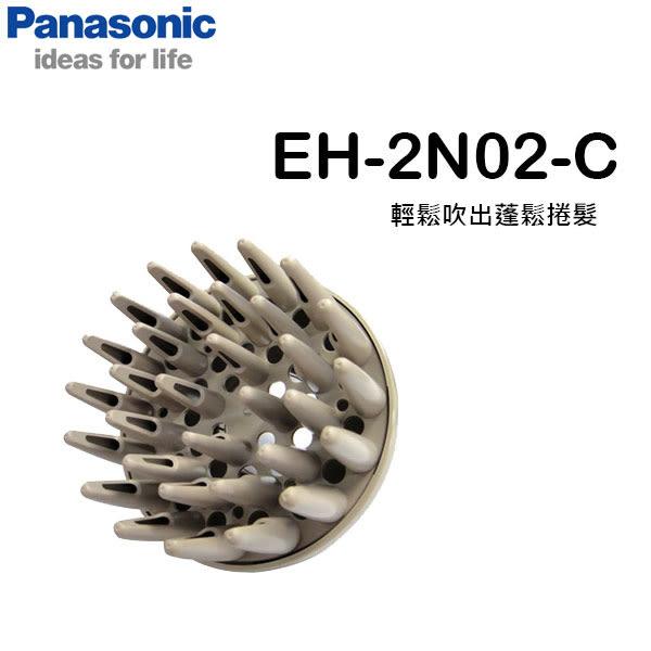 【現貨】Panasonic 吹風機 專用烘罩 EH-2N02 【適用型號NA45/NA30】