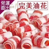 勝崎生鮮 美國安格斯黑牛雪花牛火鍋肉片4盒 (500公克±10%/1盒)【免運直出】
