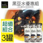 【阿華師茶業】黑豆水3罐組(15gx30包/罐)