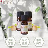 『風信子HYASINTH』精油飄香瓶 (23種味道)芳香劑/除臭/擴香劑
