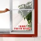 定做紗窗網防蚊防蟲隱形納米紗窗門簾自粘魔術貼窗紗帶包邊非磁性 快速出貨