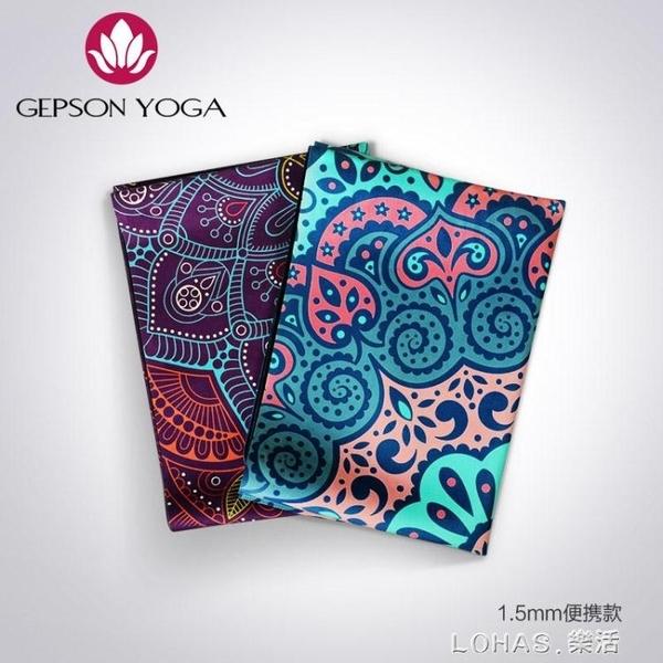 天然橡膠專業瑜伽墊女健身墊防滑加厚加寬摺疊瑜珈鋪巾薄毯 樂活生活館