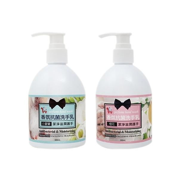 【限購2】You Can Buy 香氛抗菌洗手乳(300ml) 小蒼蘭/橙花 款式可選【小三美日】