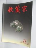 【書寶二手書T6/雜誌期刊_PEE】收藏家_2007/第11期