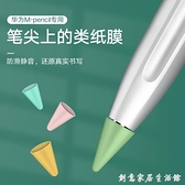 華為M-pencil筆尖套超薄matepad pro筆套防滑靜音10.8寸平板書寫硅膠筆 創意家居
