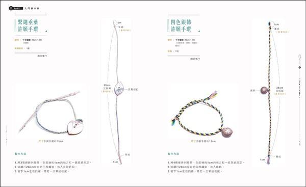 幸福療癒手環編織BOOK :放空隨手編!韓國百萬人氣部落客的36款風格手環