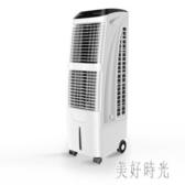 220V 空調扇制冷單冷型冷風扇廚房用立式水風扇靜音冰晶商用冷風機家用 PA16723『美好时光』