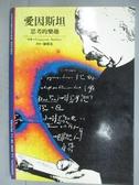 【書寶二手書T9/傳記_GEY】愛因斯坦──思考的樂趣_Francoise Balibar