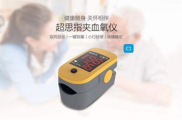 血氧儀指夾式脈搏血氧飽和度檢測器心跳手指脈氧夾心率監測計【叢林之家】