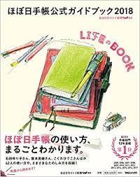 【小福部屋】日本製 2018年HOBO手帳型錄 目錄 HOBONICHI 日手帳 行事曆 life book【新品上架】