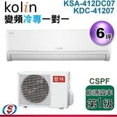 【信源】歌林 kolin 6坪 四方吹變頻分離式1對1冷氣《KDC-41207+KSA-412DC07》含標準安裝