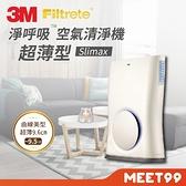 3M 淨呼吸 Slimax超薄型空氣清淨機 (適用至9.5坪)