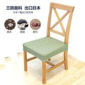 椅子套罩家用現代簡約彈力防水四季通用凳子套坐面餐椅套椅子套   poly girl