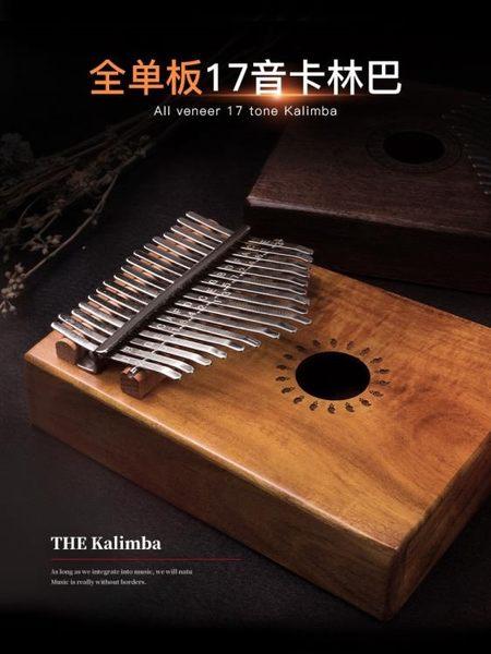 拇指琴卡林巴琴17音初學者入門kalimba手指琴便攜式不用學的樂器   琉璃美衣