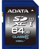 威剛 ADATA Premier SDXC 64G UHS-I CL10 64GB (銀卡)記憶卡