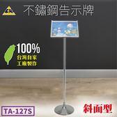不鏽鋼告示牌(斜面)TA 127S 活動招牌壓克力架標示牌告示牌看板立架招牌