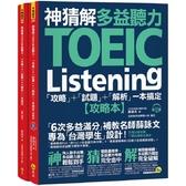 神猜解TOEIC多益聽力:「攻略」 「試題」 「解析」一本搞定(2書 1CD 1
