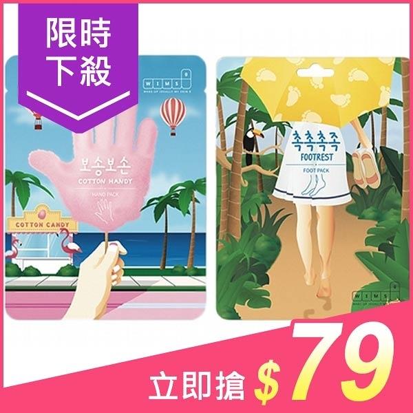 【買3送1贈品】韓國 WIMS8 深層滋潤手膜/足膜(一雙入) 款式可選【小三美日】