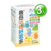 景岳生技 咕嚕好菌多益生菌膠囊 60粒裝 (3入)【媽媽藥妝】