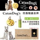 Pet's Talk~CatanDog's驅蟲/除蚤金牌+防蚤噴劑200ML~有效驅除跳蚤壁蝨~免運上市