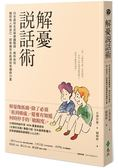 解憂說話術:日本最知名安寧療護醫師,教你如何撫慰他人與自己,即使痛苦也能得到幸福