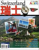 (二手書)自遊自在ACTION:瑞士