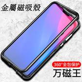 iPhone 8 Plus 金屬邊框 金屬磁吸萬磁王 手機殼 磁吸防摔殼 鋼化玻璃保護殼 金屬保護套 手機套 iPhone8
