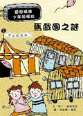 (二手書)馬戲團之謎:雷思瑪雅少年偵探社(7)