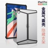 iPad2018新款保護套金屬邊框網紅9.7寸蘋果平板電腦air2支架ipad6保護殼