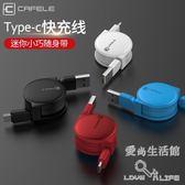 type-cP10華為P9plus小米5伸縮6榮耀8v9手機mate數據線  LY4233『愛尚生活館』