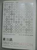 【書寶二手書T2/科學_ZGV】資訊-一段歷史、一個理論、一股洪流_詹姆斯.葛雷易克