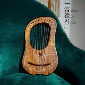 萊雅琴豎琴里爾琴里拉琴凱爾特希臘十弦琴原裝進口華德福lyre樂器