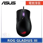 ◤9/28~10/31,送電競鼠墊◢ ASUS 華碩 ROG GLADIUS III 電競滑鼠