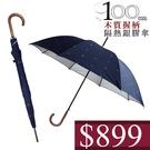 899 特價 雨傘 萊登傘 抗UV 自動直骨傘 木質把手 傘面100公分 防曬 Leighton 藍色馬球