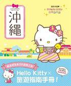 (二手書)與Hello Kitty的心動之旅 沖繩