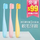 (99免運)棉花糖細毛兒童牙刷 三支裝 AK1003 軟毛牙刷 兒童牙刷 牙刷