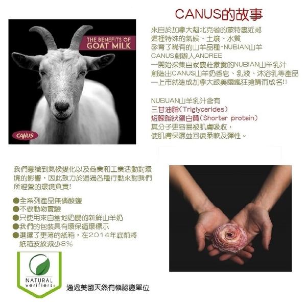 加拿大 CANUS 肯拿士新鮮山羊奶滋潤身體乳350ml-乳油木果