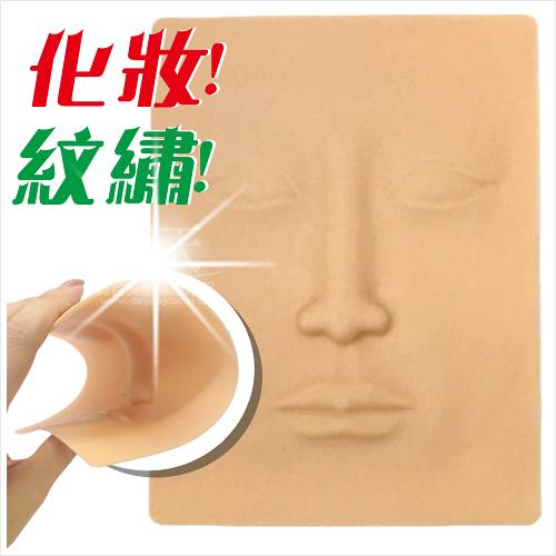 (教學用)上課練習用紋繡眉身體化妝臉皮-單入(膚) [52529]