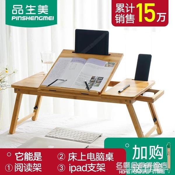 品生美 床上書桌可摺疊學習桌升降懶人筆記本電腦桌小桌子閱讀架NMS【名購新品】