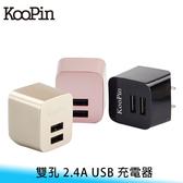【妃航】KooPin E8 輕巧 雙USB/2.4A 極速/快充 折疊式/安全 旅充/充電器/充電頭