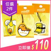 【任選2件$110】蛋黃哥 香香片(1片入) 多款可選【小三美日】