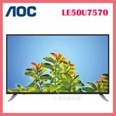 世博惠購物網◆美國AOC 50吋4K UHD聯網液晶顯示器+視訊盒 LE50U7570 電視 螢幕 液晶螢幕◆
