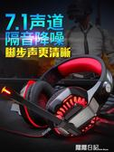 G2000電腦電競耳機頭戴式游戲7.1聲道絕地求生吃雞聽聲辯位有線耳麥 露露日記