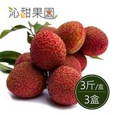沁甜果園SSN.高雄大樹玉荷包-粒果3斤裝/盒(共3盒)﹍愛食網