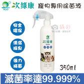 攝彩@次綠康 寵物專用除菌清潔液 350ml/1入 SGS認證 環境抑菌除臭 無化學可安全用於寵物身上