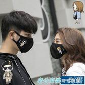 口罩男女潮款個性韓版情侶黑色冬季保暖防塵透氣可清洗易呼吸霧霾 ys7101『時尚玩家』