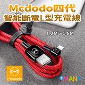 促銷 Mcdodo【四代】快充 2A iPhone充電線 彎頭 L型 智能斷電 手遊不卡 呼吸燈 Lightning線