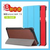 【送鋼化膜】聯想Tab4 7 TB-7504F/N/X保護套 7.0英寸平板保護套 電腦商務皮套