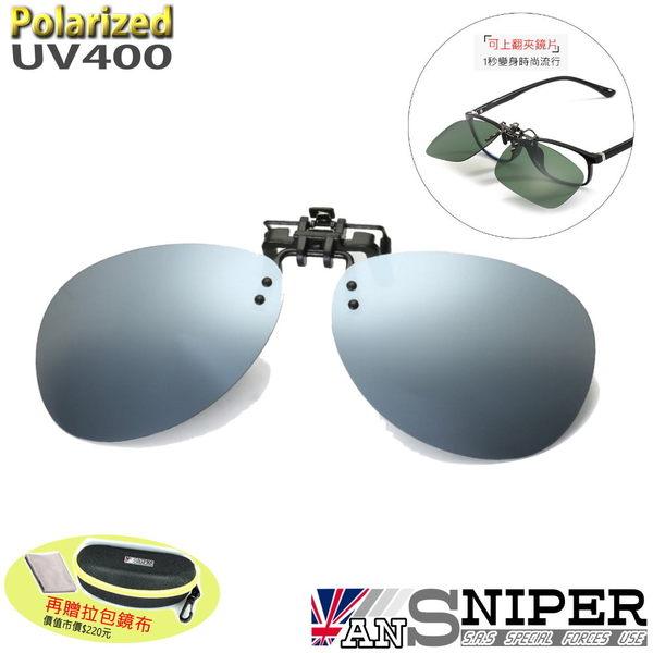 [ANSNIPER]可上翻偏光雷朋式夾鏡SP-U01/水銀片/抗UV400保麗萊/近視者的唯一選擇