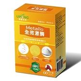 (一次買2盒再加送1盒)Metallo全效激酶(60粒_15天份)【湧鵬生技】